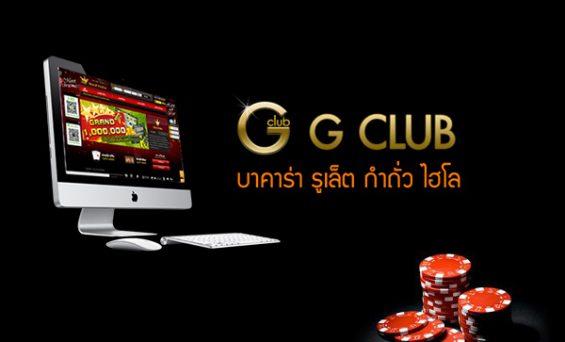 ความแตกต่างที่หาได้จากการเล่นคาสิโนออนไลน์กับ gclub